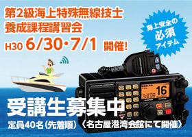 第2級 海上特殊無線技士 養成課程講習会 6月30日・7月1日開催!