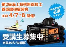 マリーナ河芸にて開催・第2級海上特殊無線技士(短縮)講習会 受講生募集中〈先着50名!〉