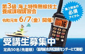 http://www.marine-vhf.jp/img_topics/lv_3s.jpg